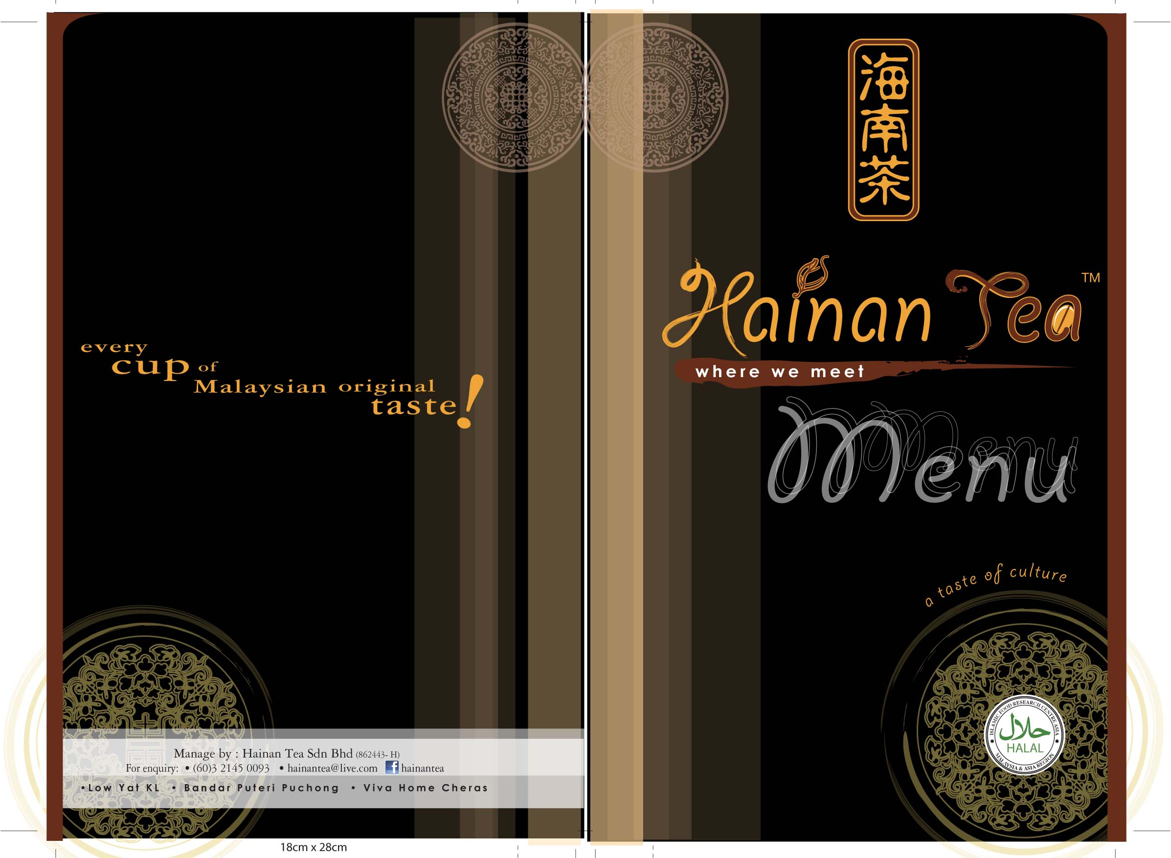 hainan-tea-a4-menu-cover-01