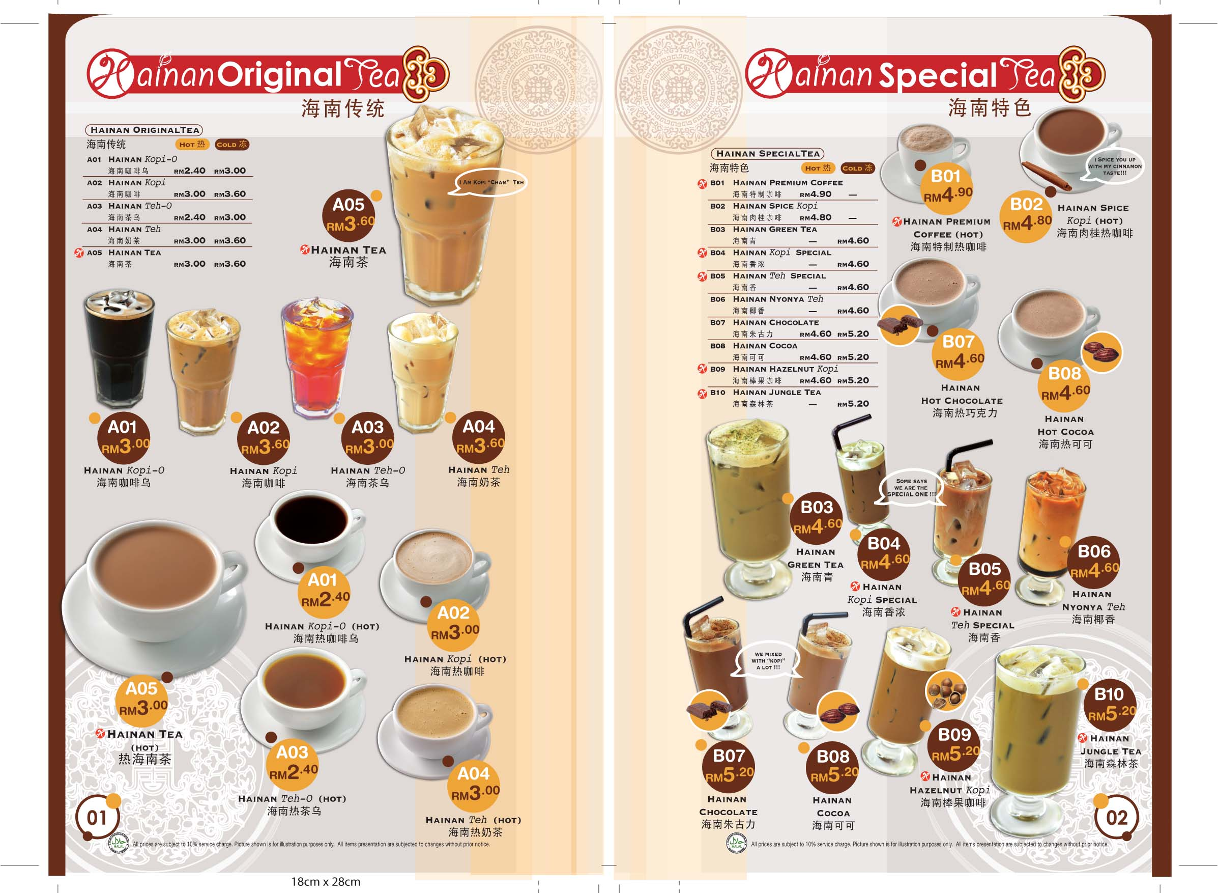 hainantea-drink-menu-01-02