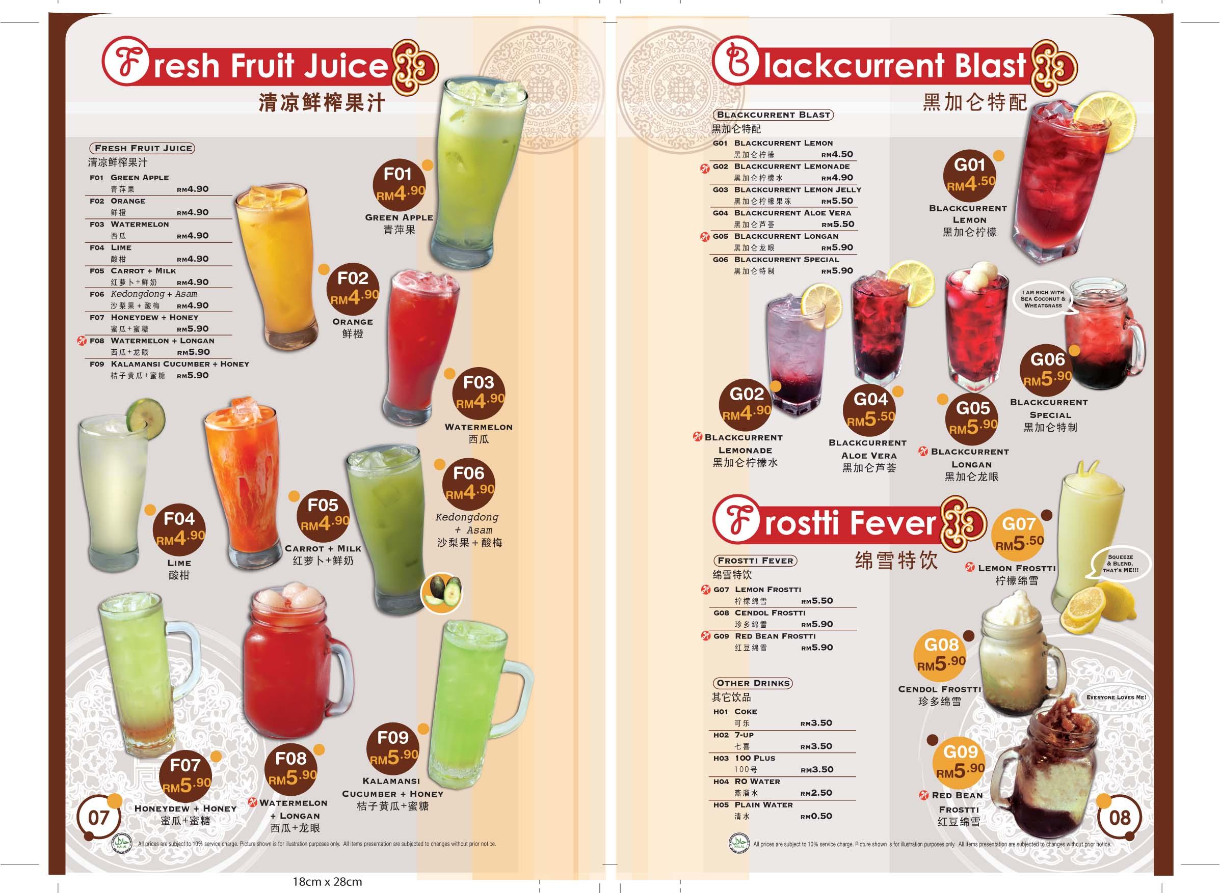 hainantea-drink-menu-07-08