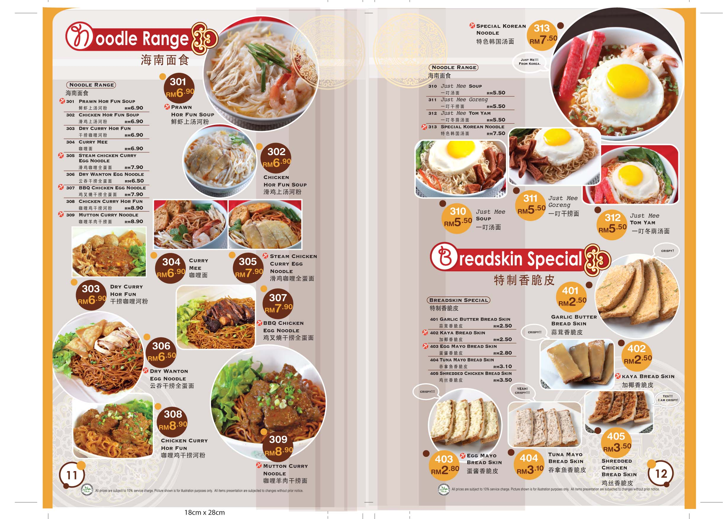 hainantea-food-menu-11-12