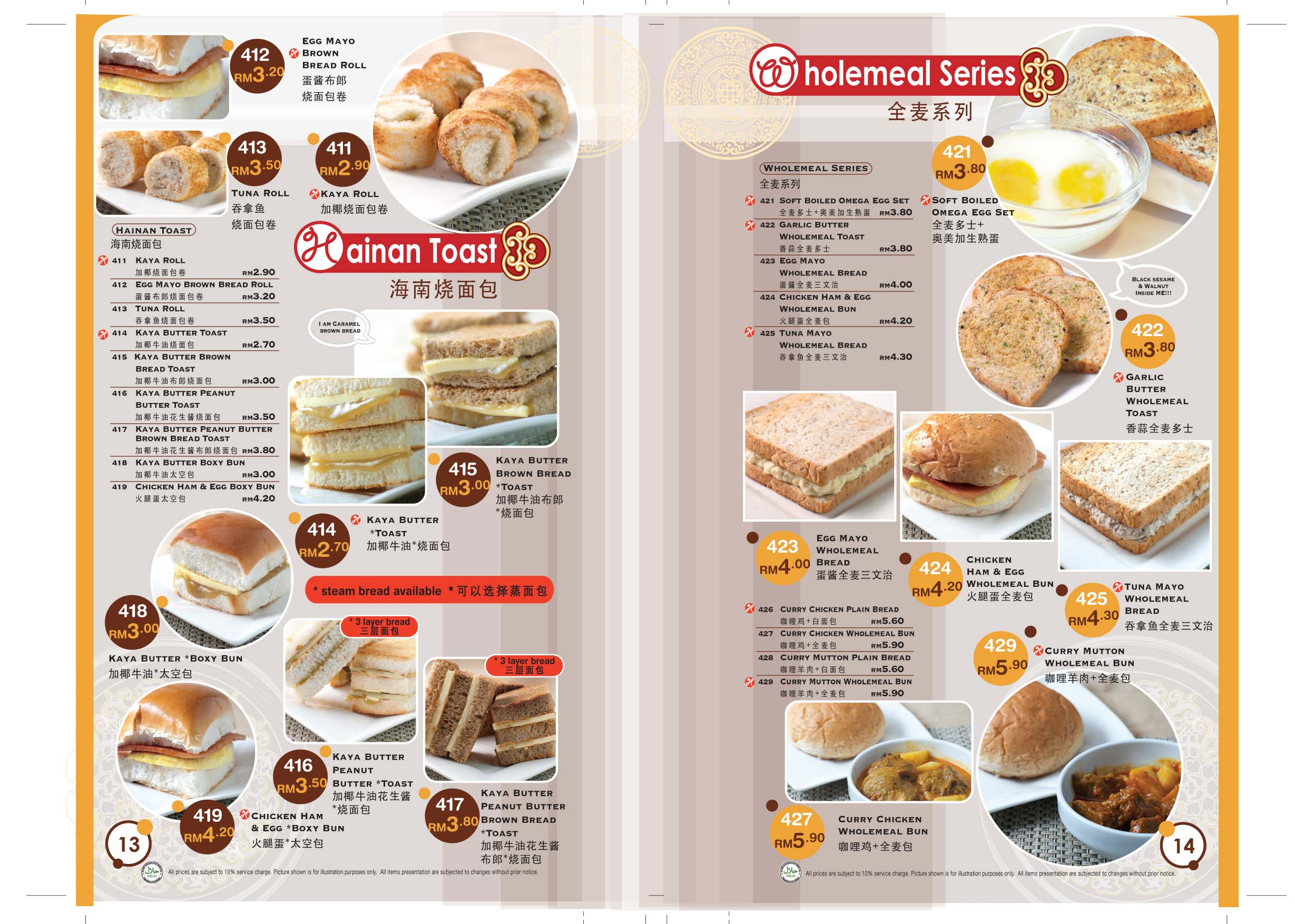 hainantea-food-menu-13-14