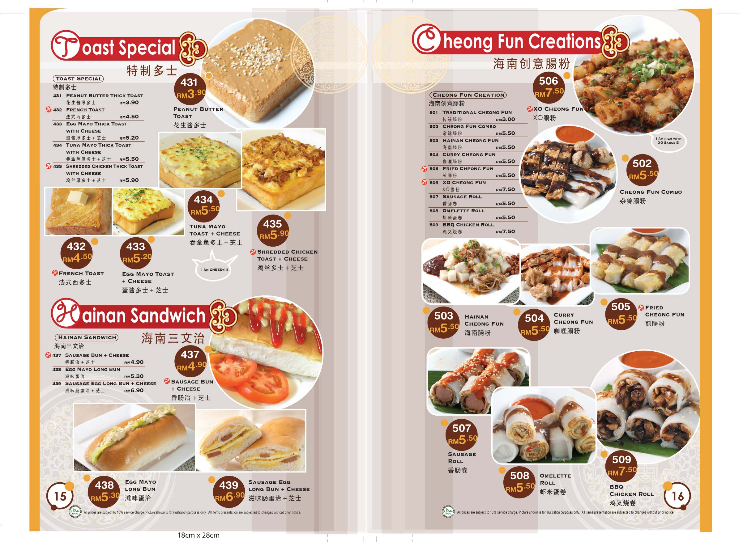 hainantea-food-menu-15-16